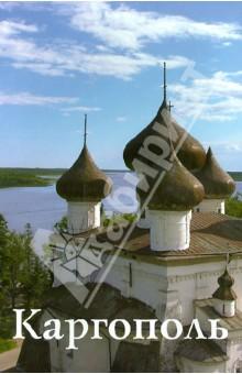 Каргополь. Путеводитель