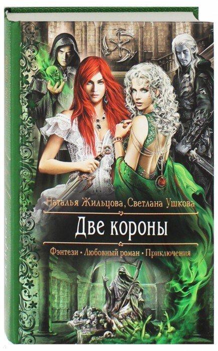 Иллюстрация 1 из 19 для Две короны - Жильцова, Ушкова | Лабиринт - книги. Источник: Лабиринт