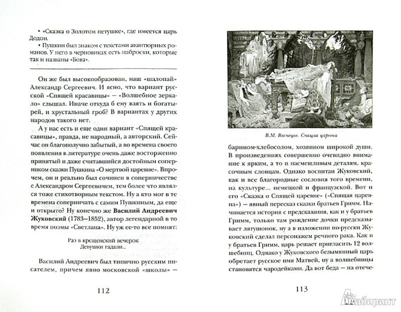 Иллюстрация 1 из 19 для Знаем ли мы свои любимые сказки? Книга 2. Тайны и секреты сказочных произведений - Елена Коровина | Лабиринт - книги. Источник: Лабиринт