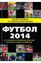 Обложка Футбол - 2014