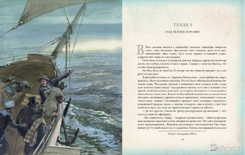 Иллюстрация 1 из 81 для Двадцать тысяч лье под водой - Жюль Верн | Лабиринт - книги. Источник: Лабиринт