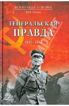 Генеральская правда. 1941-1945