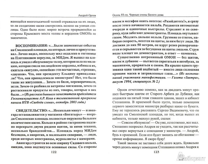 Иллюстрация 1 из 5 для Осень 93-го. Черные стены Белого дома - Андрей Орлов | Лабиринт - книги. Источник: Лабиринт