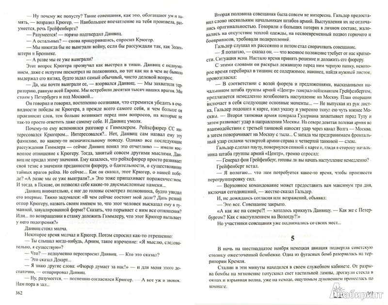 Иллюстрация 1 из 23 для Блокада. Том 2. Книги 4 и 5 - Александр Чаковский | Лабиринт - книги. Источник: Лабиринт