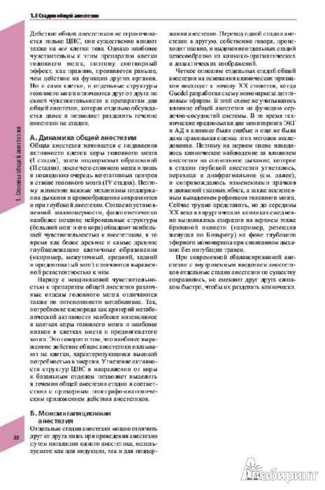 атлас по анестезиологии норберт рёвер хольгер тиль