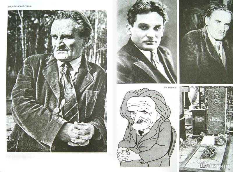 Иллюстрация 1 из 10 для Алмазный мой венец - Валентин Катаев   Лабиринт - книги. Источник: Лабиринт