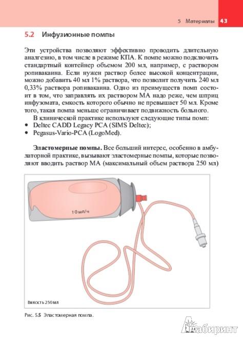 Иллюстрация 1 из 2 для Блокады периферических нервов - Бюттнер, Майер | Лабиринт - книги. Источник: Лабиринт