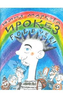 Ирокез forever! фото