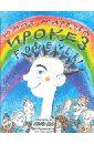 Ирокез forever!, Маркова Юлия