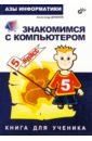 Азы информатики. Знакомимся с компьютером 5 кл: Книга для ученика, Дуванов Александр Александрович