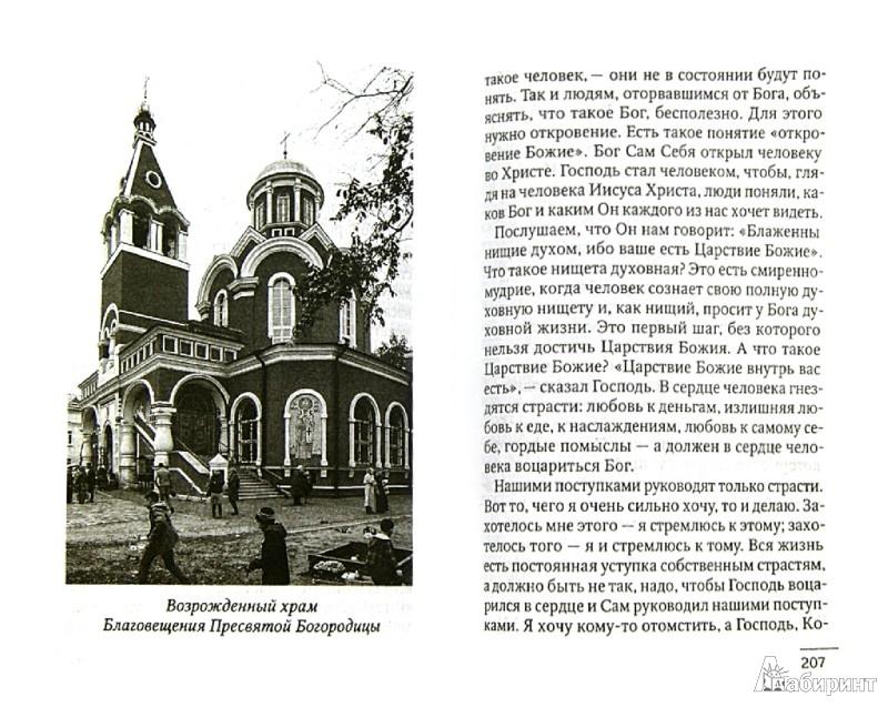 Иллюстрация 1 из 19 для Проповеди. Книга 12 - Димитрий Протоиерей | Лабиринт - книги. Источник: Лабиринт