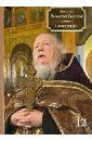 Протоиерей Димитрий Смирнов Проповеди. Книга 12
