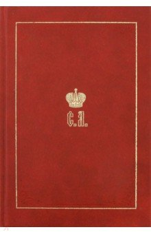 Великий Князь Сергей Александрович Романов кн2