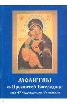 Молитвы ко Пресвятой Богородице пред 45 чудотворными Ея иконами. Часть 2 икона янтарная богородица скоропослушница кян 2 305