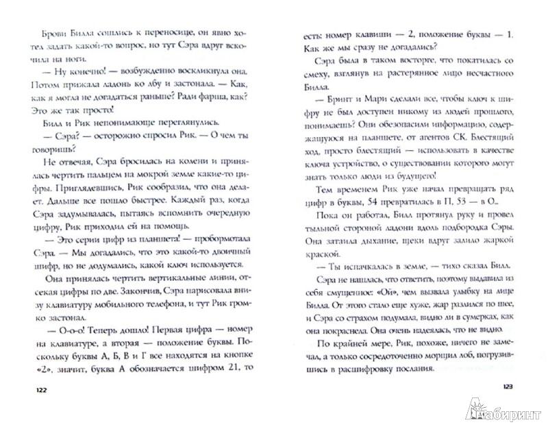 Иллюстрация 1 из 32 для Кольцо бесконечности. Книга 2. Разделяй и властвуй - Керри Райан | Лабиринт - книги. Источник: Лабиринт