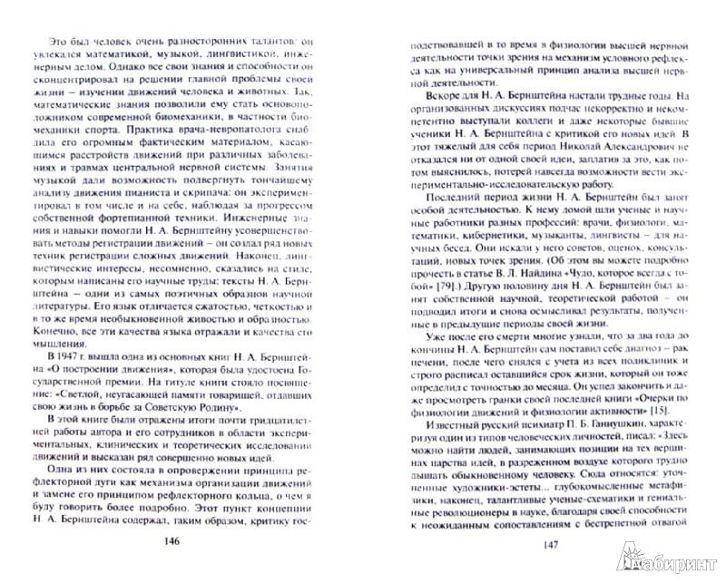 Иллюстрация 1 из 14 для Введение в общую психологию - Юлия Гиппенрейтер | Лабиринт - книги. Источник: Лабиринт