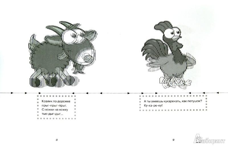 Иллюстрация 1 из 39 для Книга-мультфильм - Марта Дебуш | Лабиринт - книги. Источник: Лабиринт