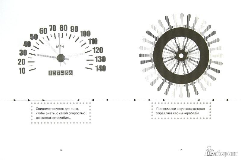 Иллюстрация 1 из 16 для Мир техники - Марта Дебуш   Лабиринт - книги. Источник: Лабиринт