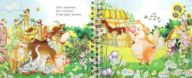 Иллюстрация 1 из 16 для Загадки в картинках. Книжка-игрушка - Сергей Гордиенко | Лабиринт - книги. Источник: Лабиринт