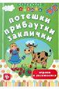 Воронина Татьяна Павловна Потешки, прибаутки, заклички: играем и развиваемся