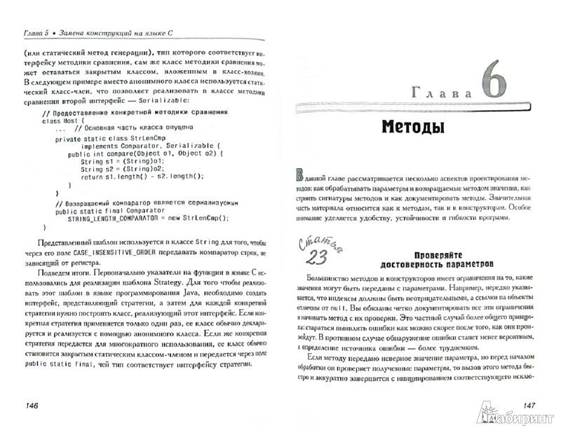 Иллюстрация 1 из 5 для Java. Эффективное программирование - Джошуа Блох | Лабиринт - книги. Источник: Лабиринт