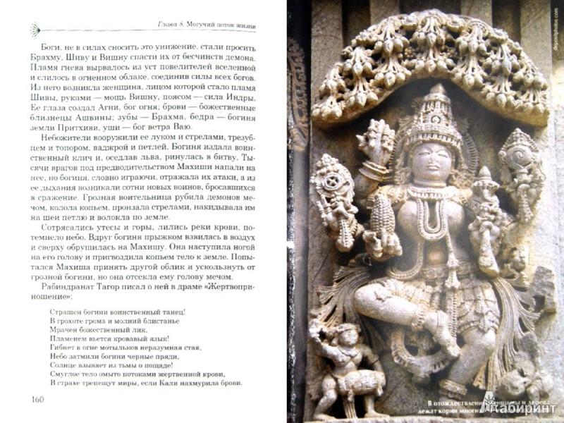 Иллюстрация 1 из 27 для Индуизм: радость бытия - Маргарита Альбедиль | Лабиринт - книги. Источник: Лабиринт