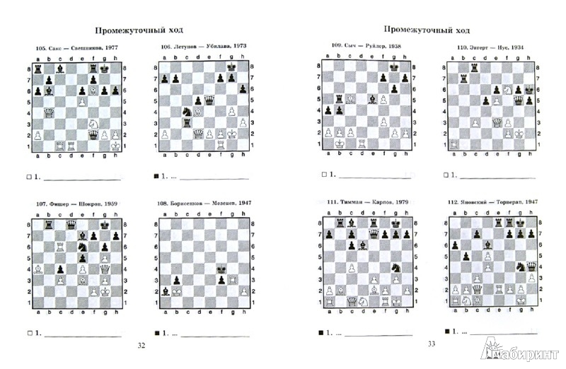 Решебник костров всеволод решение шахматный комбинации