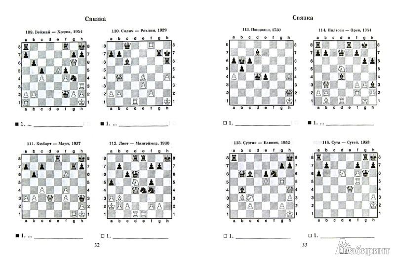 Иллюстрация 1 из 6 для Шахматный решебник. Связка - Всеволод Костров | Лабиринт - книги. Источник: Лабиринт