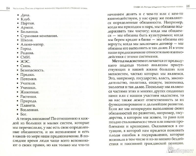 Иллюстрация 1 из 7 для Большая книга о смысле жизни и предназначении - Андрей Жалевич   Лабиринт - книги. Источник: Лабиринт