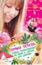 Первая любовь. Самые романтичные истории о любви, Чепурина Мария Юрьевна,Антонова Анна,Щеглова Ирина