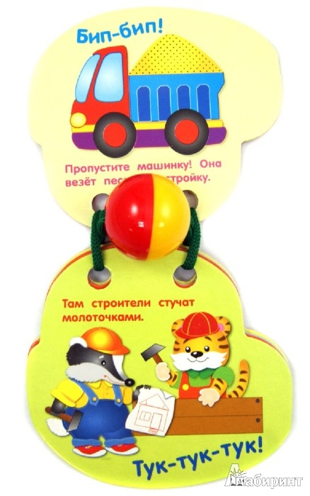 Иллюстрация 1 из 9 для Бип-бип! Машинка   Лабиринт - книги. Источник: Лабиринт