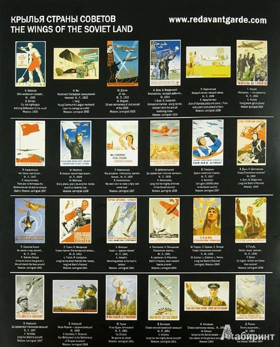 Иллюстрация 1 из 3 для Крылья Страны Советов   Лабиринт - книги. Источник: Лабиринт