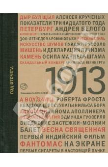 1913: год отсчета