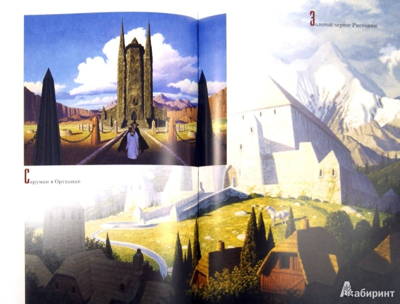 Иллюстрация 1 из 54 для Полная история Средиземья - Толкин Джон Рональд Руэл   Лабиринт - книги. Источник: Лабиринт