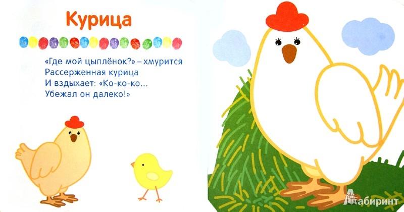 Иллюстрация 1 из 13 для В деревне - Бурмистрова, Мороз | Лабиринт - книги. Источник: Лабиринт
