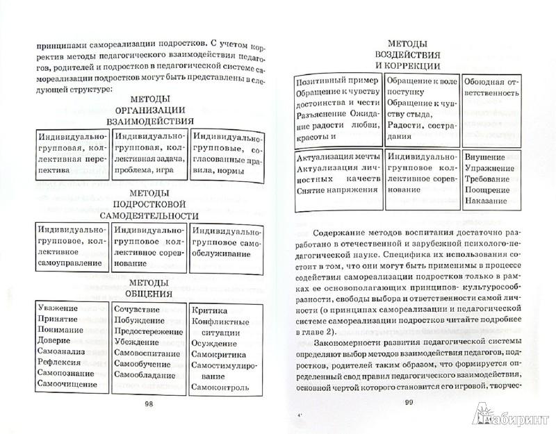 Иллюстрация 1 из 2 для Педагогическая профилактика ПАВ-зависимости: технологии содействия самореализации подростков - Гиль, Гиль   Лабиринт - книги. Источник: Лабиринт