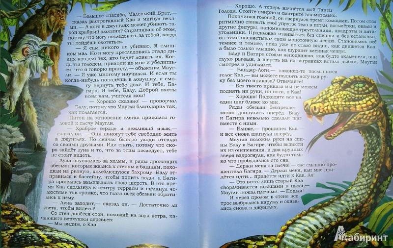 Иллюстрация 1 из 24 для Маугли - Редьярд Киплинг | Лабиринт - книги. Источник: Лабиринт