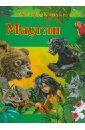 Киплинг Редьярд Джозеф Маугли фигурки книга джунглей балу и маугли