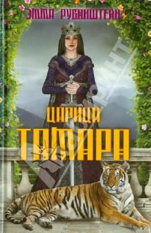Царица Тамара