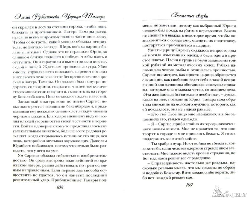Иллюстрация 1 из 7 для Царица Тамара - Эмма Рубинштейн | Лабиринт - книги. Источник: Лабиринт