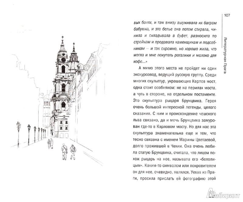 Иллюстрация 1 из 4 для Прага с изнанки. О чем молчат путеводители - Вячеслав Перепелица | Лабиринт - книги. Источник: Лабиринт
