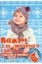 Каминская Елена Анатольевна Вяжем для любимого сыночка