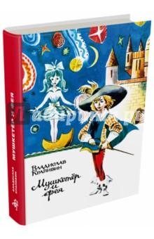Мушкетёр и фея и другие истории из жизни Джонни Воробьева мушкетер и фея и другие истории из жизни джонни воробьева