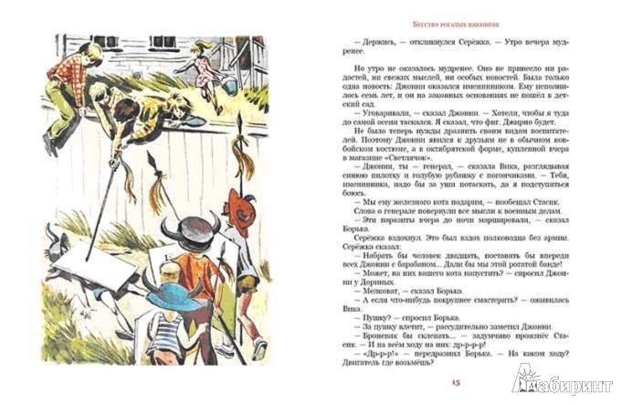 Иллюстрация 1 из 34 для Мушкетёр и фея и другие истории из жизни Джонни Воробьева - Владислав Крапивин   Лабиринт - книги. Источник: Лабиринт