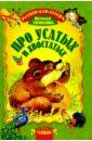 Фото - Томилина Наталья Юрьевна Про усатых и хвостатых наталья юрьевна баранова через одного