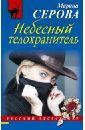 Серова Марина Сергеевна Небесный телохранитель