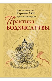 Практика Бодхисаттвы практика бодхисаттвы