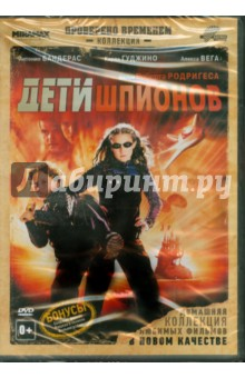 Дети шпионов (DVD)