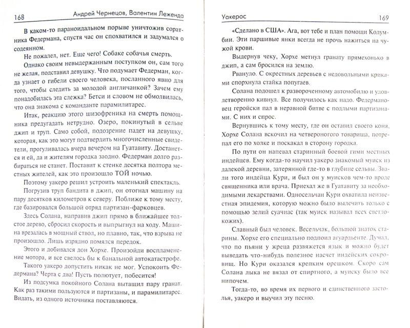 Иллюстрация 1 из 2 для Уакерос - Чернецов, Лещенко   Лабиринт - книги. Источник: Лабиринт