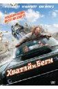 Хватай и беги (DVD). Палмер Дэвид